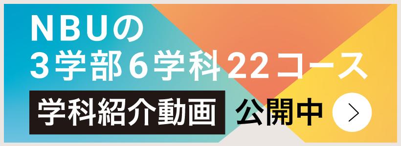 学科紹介動画